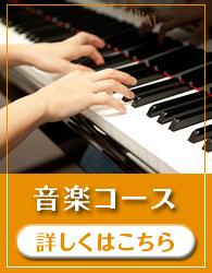 音楽コース 詳しくはこちら