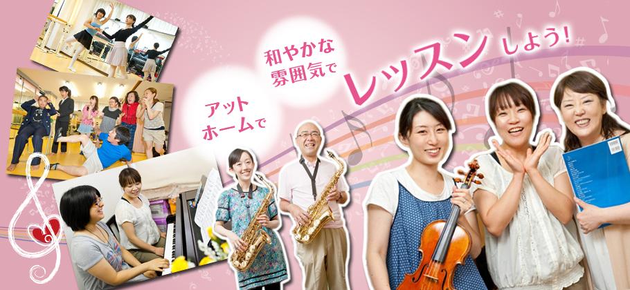 音楽・バレエ・ミュージカルのレッスンは横浜市旭区のフォルティシモ音楽館【無料体験レッスン受付中】