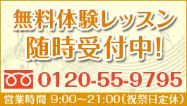 電話番号 0120-55-9795